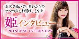 姫インタビュー